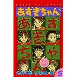 あずきちゃん なかよし60周年記念版(5)<完> (KCデラックス)