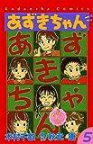 あずきちゃん なかよし60周年記念版(5)<完> (KCデラックス なかよし)