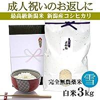【成人式の内祝い・成人内祝いのお返し】お祝いに贈る新潟米 新潟産コシヒカリ 3キロ(アイガモ農法)