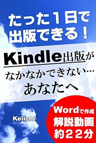 アマゾンkindle出版(電子書籍 出版...