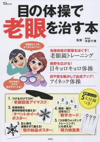 目の体操で老眼を治す本 (TJMOOK)