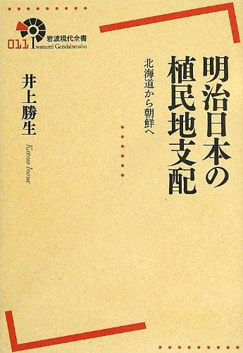 明治日本の植民地支配――北海道から朝鮮へ (岩波現代全書)の詳細を見る