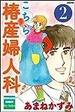 こちら椿産婦人科 (2) (ぶんか社コミックス)