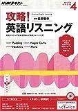 NHKラジオ 攻略!英語リスニング 2016年 4月号 [雑誌] (NHKテキスト)