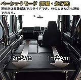 ホンダ N-VAN 車中泊 専用 ベッドキット ブラックレザータイプ 20mmクッション材 車中泊マット