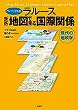 「新版 ヴィジュアル版ラルース地図で見る国際関係」販売ページヘ
