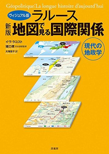 新版 ヴィジュアル版ラルース地図で見る国際関係の詳細を見る