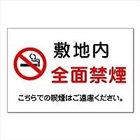 【注意 看板】 禁煙マーク 敷地内 全面禁煙 こちらでの喫煙はご遠慮ください。 長期利用可能 (90×60cm)