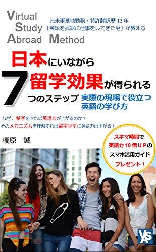 日本にいながら留学効果が得られる7つのステップ―Virtual Study Abroad (VSA) Method