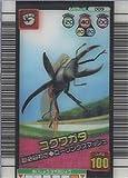 ムシキング MUSI-009-20063D コクワガタ 【2006-3Dカード】