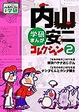 内山安二コレクション 2 (もう一度見たい!あのころの学研)