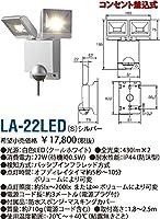 LA-22LED-S オプテックス OPTEX LED2灯タイプ センサーライトON OFF型 [白色 LED][シルバー]