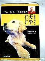 ブルース・フォーグル博士のわかりやすい「犬学」―犬をきちんと理解するための本
