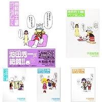 機動戦士ガンダムさん  コミック 1-15巻セット