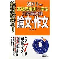 絶対決める!実戦添削例から学ぶ公務員試験論文・作文〈2011年度版〉