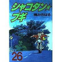 シャコタン☆ブギ 26 (ヤンマガKCスペシャル)