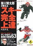 皆川賢太郎が教える スキー完全上達 (SPORTS LEVEL UP BOOK) 画像
