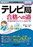 テレビ局 合格への道 2016年採用 (Wセミナー マスコミ就職シリーズ)
