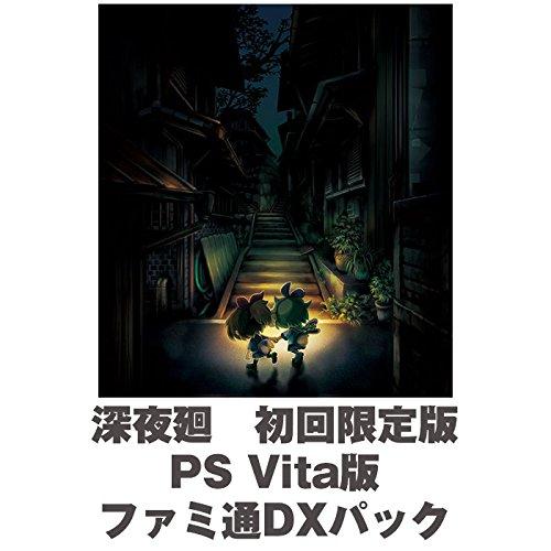 【Amazon.co.jpエビテン限定】深夜廻 初回限定版 PS Vita版 ファミ通DXパック 発売日
