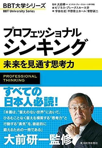 プロフェッショナル シンキング (BBT大学シリーズ)