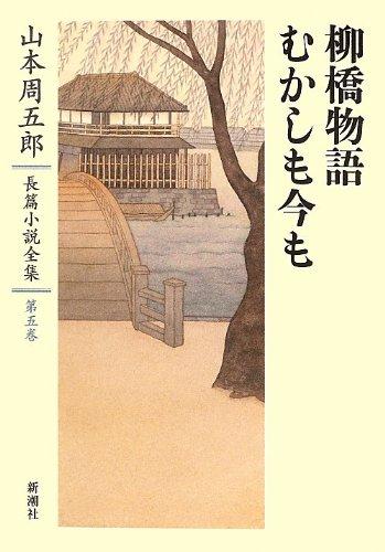山本周五郎長篇小説全集 第五巻 柳橋物語・むかしも今もの詳細を見る