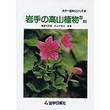 岩手の高山植物百科 (カラー百科シリーズ (8)) 画像