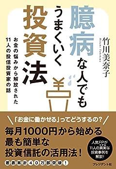 [竹川 美奈子]の臆病な人でもうまくいく投資法 お金の悩みから解放された11人の投信投資家の話