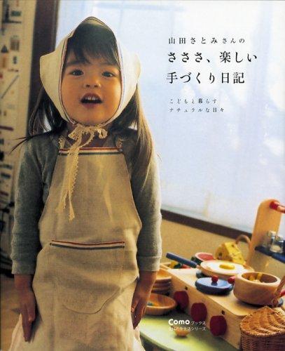 山田さとみさんのさささ、楽しい手づくり日記―こどもと暮らすナチュラルな日々 (主婦の友生活シリーズ Como Books)の詳細を見る