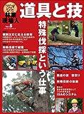 林業現場人 道具と技Vol.5 特殊伐採という仕事