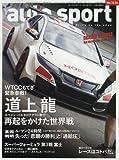 AUTO SPORT(オートスポーツ) 2016年 8/5 号 [雑誌]