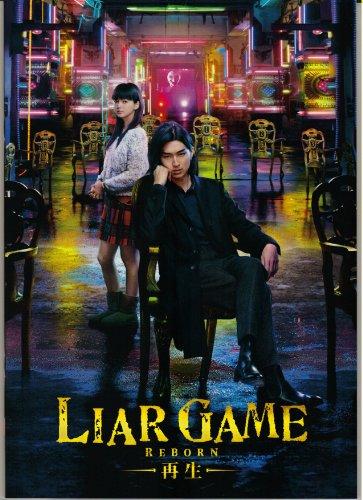 【映画パンフレット】 『ライアーゲーム -再生-』 監督:松山・・・