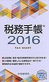 税務手帳(2016年版)