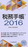 中央経済社 税務手帳(2016年版)の画像