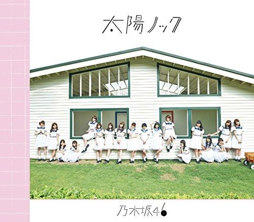 太陽ノック (Special Edition)