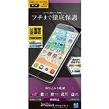 ラスタバナナ iPhone8/7/6s/6 フィルム 曲面保護 薄型TPU 衝撃吸収 反射防止 液晶保護 UT856IP7SA
