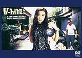 V-hina 2 SUPER VIDEO TRACKS [DVD]