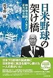 日米野球の架け橋: 鈴木惣太郎の人生と正力松太郎