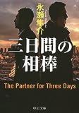 三日間の相棒 (中公文庫)