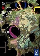 LOST 失覚探偵 (中)
