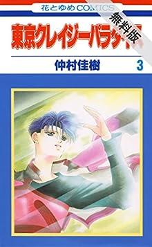 東京クレイジーパラダイス【期間限定無料版】 3 (花とゆめコミックス)