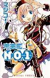 未完成NO.1(1) (あすかコミックス)