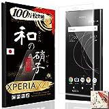 【 XPERIA XZ1 ガラスフィルム ~ なごみのがらす ~ (日本製) 】 エクスペリア XZ1 SO-01K SOV36 フィルム [3回以上のリピーター様多数] [ 極薄硝子 ] [ 最高硬度10H ] 日本人のための和ブランド フル・ブルーム (ほこりとりしーる付属)(FB XZ1)
