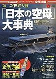 第二次世界大戦「日本の空母」大事典 2018年 09 月号 [雑誌]: 丸 別冊