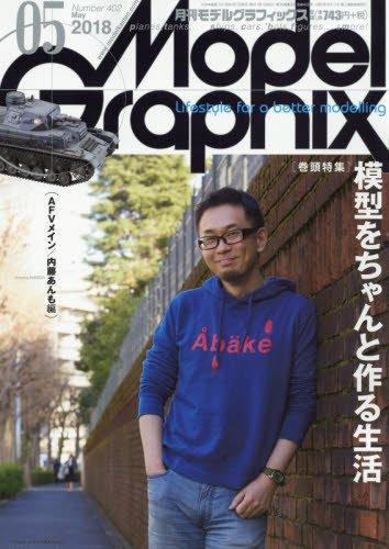 モデルグラフィックス 2018年 05 月号 [雑誌]
