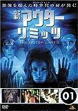 新アウターリミッツ vol.1 [DVD]