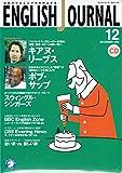 ENGLISH JOURNAL 2003 12 CD版