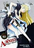 アリョーシャ! 03 (ヤングキングコミックス)