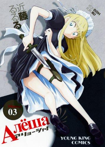 アリョーシャ! 03 (ヤングキングコミックス)の詳細を見る
