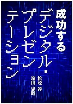 成功するデジタル・プレゼンテーションの書影