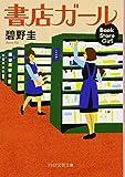 書店ガール (PHP文芸文庫)